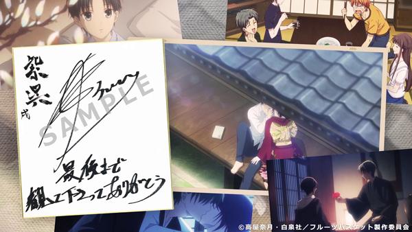 アニメ『フルーツバスケット』本田透の両親エピソード「今日子と勝也の物語」が2022年アニメ制作決定! 舞台化も決定し、原作者と声優陣のメッセージ色紙入りサンクスムービーも公開-9