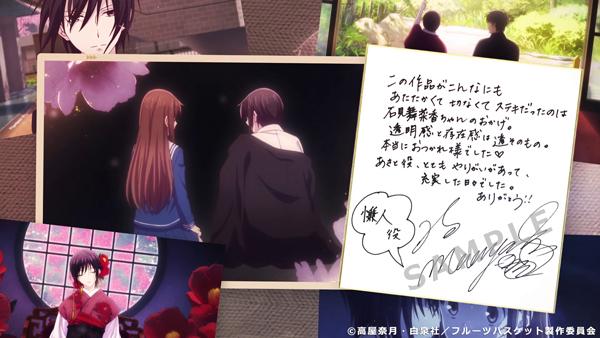 アニメ『フルーツバスケット』本田透の両親エピソード「今日子と勝也の物語」が2022年アニメ制作決定! 舞台化も決定し、原作者と声優陣のメッセージ色紙入りサンクスムービーも公開-10