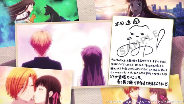 アニメ『フルーツバスケット』本田透の両親エピソード「今日子と勝也の物語」が2022年アニメ制作決定! 舞台化も決定し、原作者と声優陣のメッセージ色紙入りサンクスムービーも公開-14