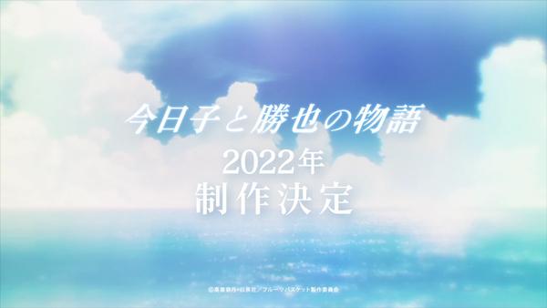 アニメ『フルーツバスケット』本田透の両親エピソード「今日子と勝也の物語」が2022年アニメ制作決定! 舞台化も決定し、原作者と声優陣のメッセージ色紙入りサンクスムービーも公開-16