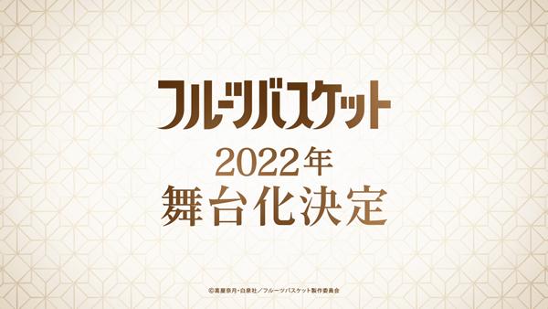 アニメ『フルーツバスケット』本田透の両親エピソード「今日子と勝也の物語」が2022年アニメ制作決定! 舞台化も決定し、原作者と声優陣のメッセージ色紙入りサンクスムービーも公開-17