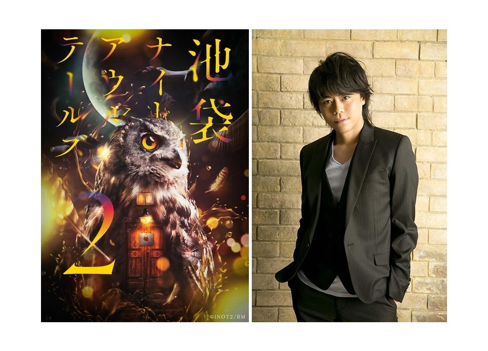 リーミュ第4弾「池袋ナイトアウルテールズ2」声優・浪川大輔のコメ到着!