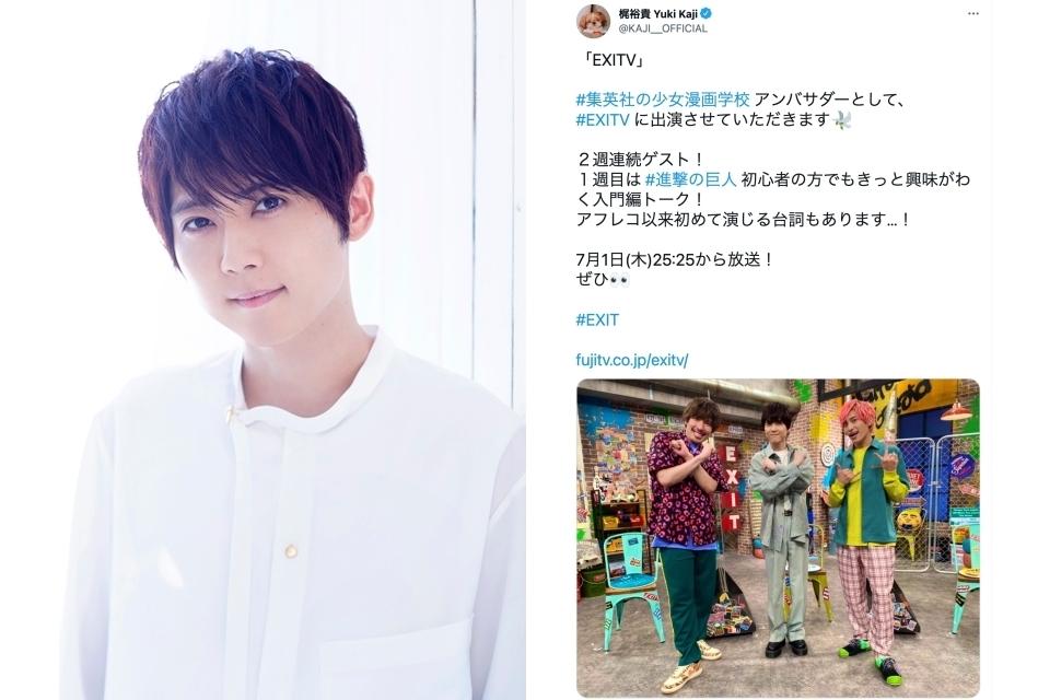 声優・梶裕貴が7月1日放送の『EXITV』に出演決定