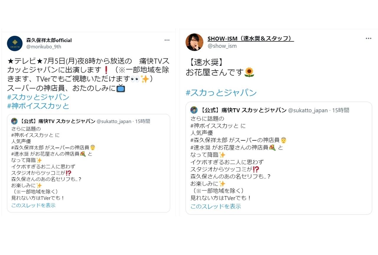 7/5放送『スカッとジャパン』声優・森久保祥太郎、速水奨が出演決定