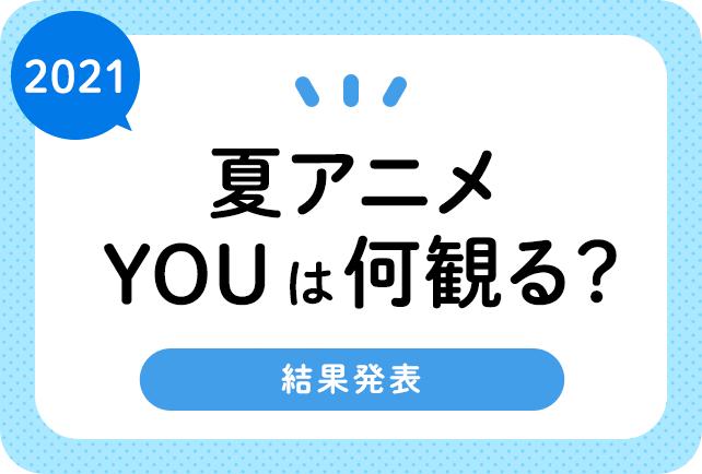 2021夏アニメ結果発表