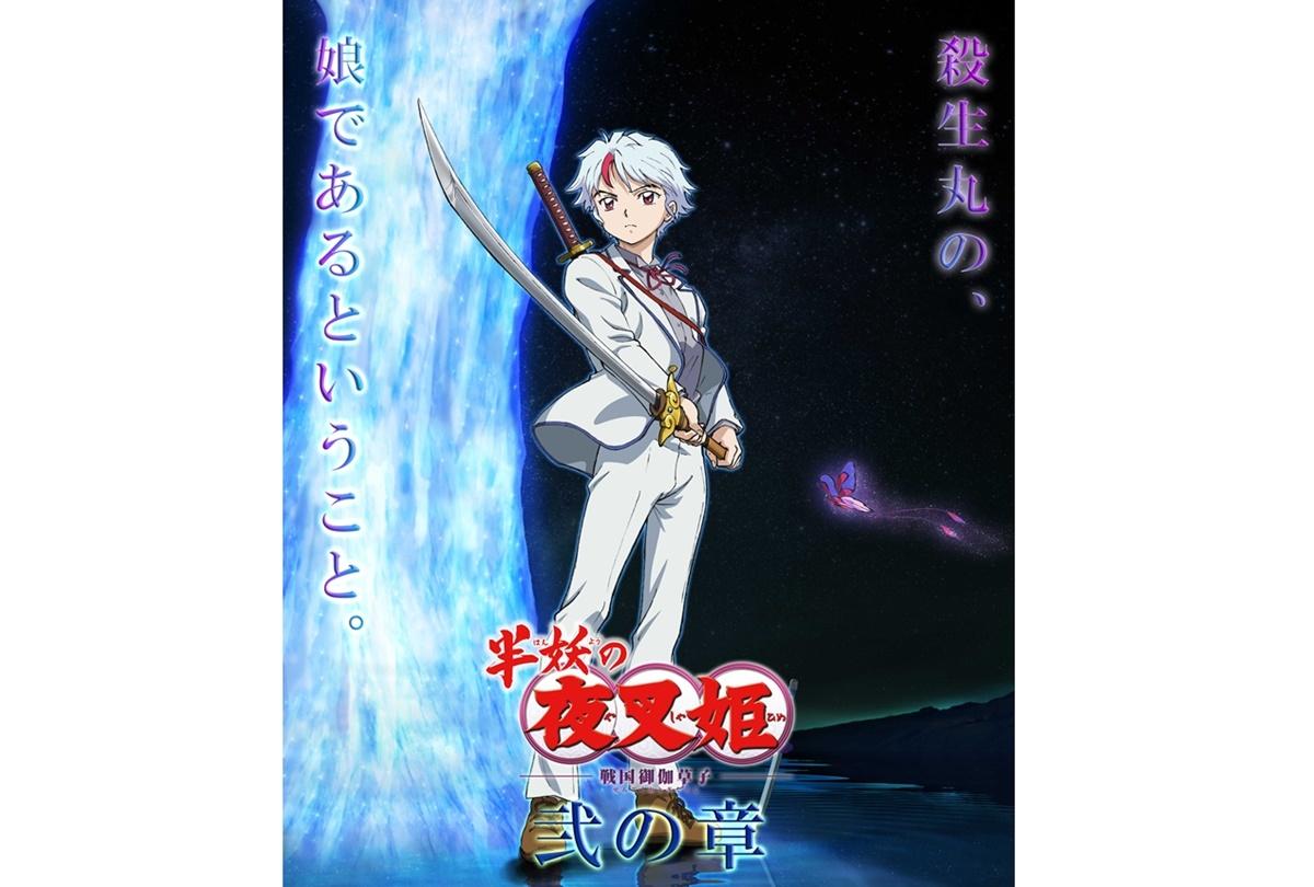 『半妖の夜叉姫』弐の章10/2放送開始/OPはNEWSが担当