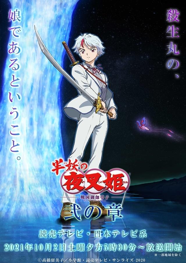 半妖の夜叉姫 弐の章