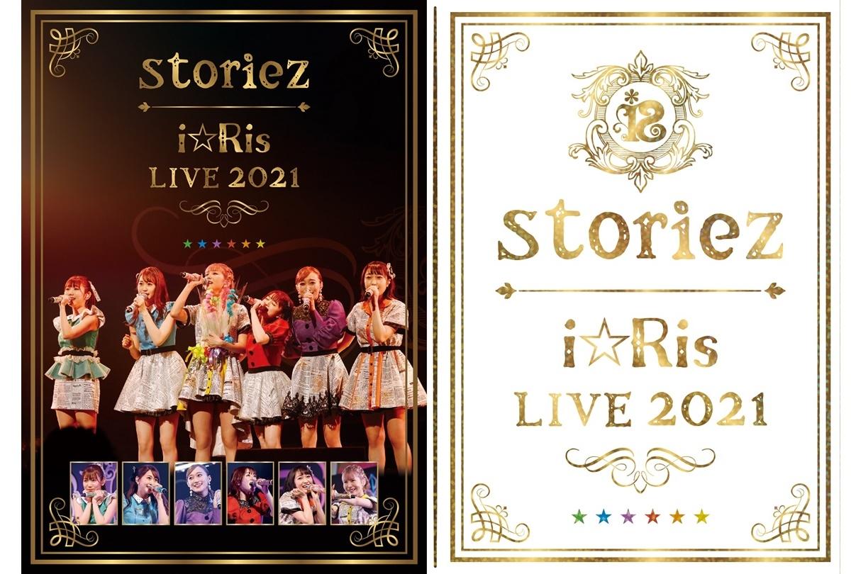 6人のi☆Ris「LIVE 2021 ~storiez~」BD&DVD ダイジェスト映像公開