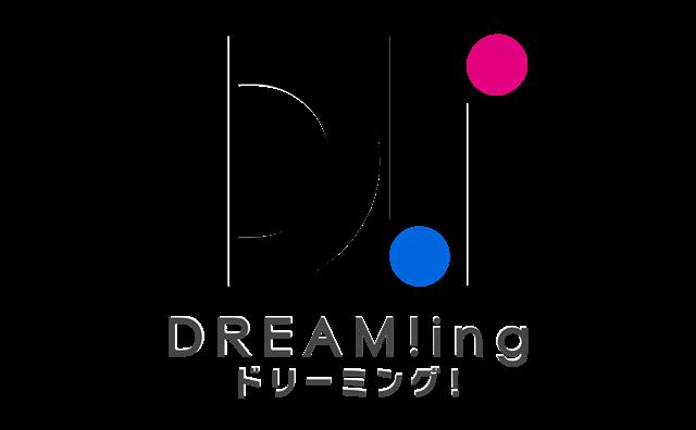 DREAM!ingの画像-1
