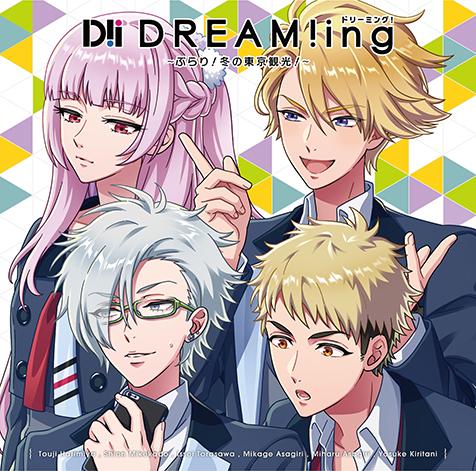 ドラマCD『DREAM!ing』シリーズ全4巻のダウンロード販売を開始!
