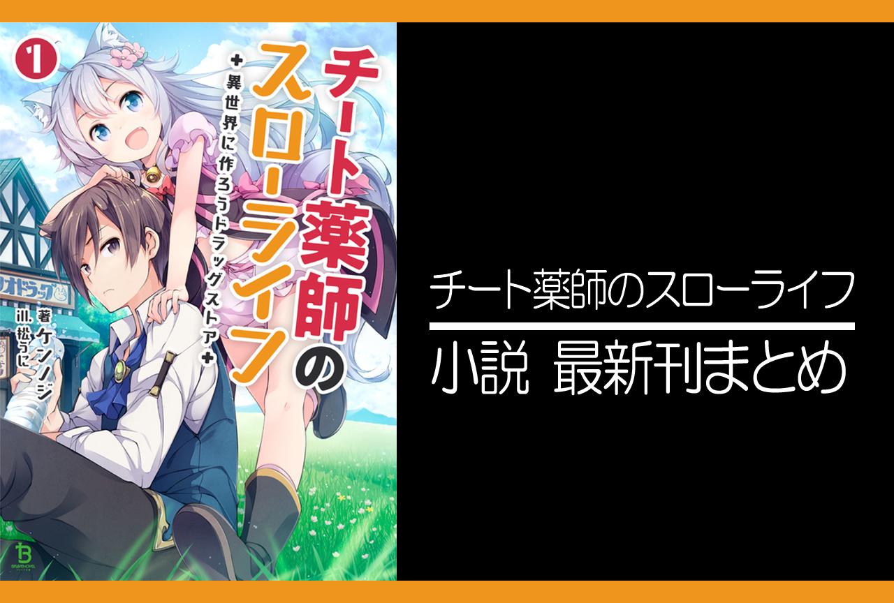 チート薬師のスローライフ 小説最新刊(次は7巻)あらすじ・発売日まとめ