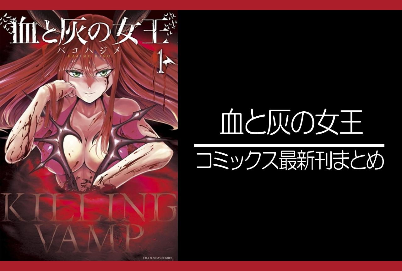 血と灰の女王 漫画最新刊(次は14巻)発売日まとめ