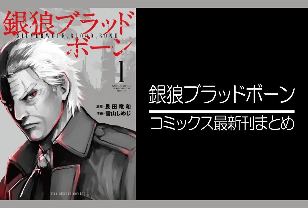 銀狼ブラッドボーン|漫画最新刊(次は15巻)発売日まとめ