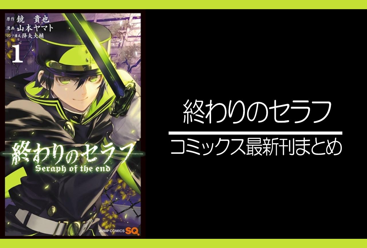 終わりのセラフ 漫画最新刊(次は25巻)発売日まとめ