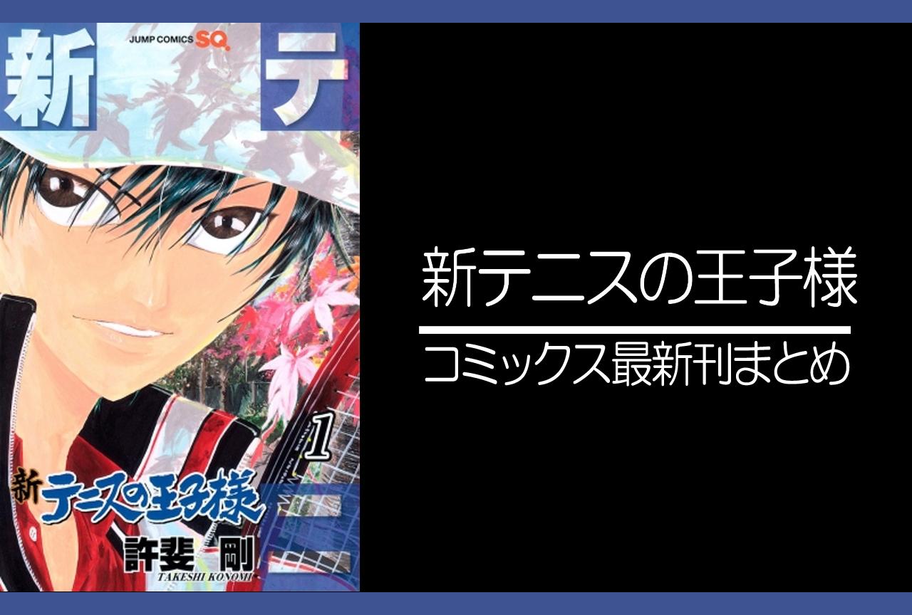 新テニスの王子様|漫画最新刊(次は34巻)発売日まとめ
