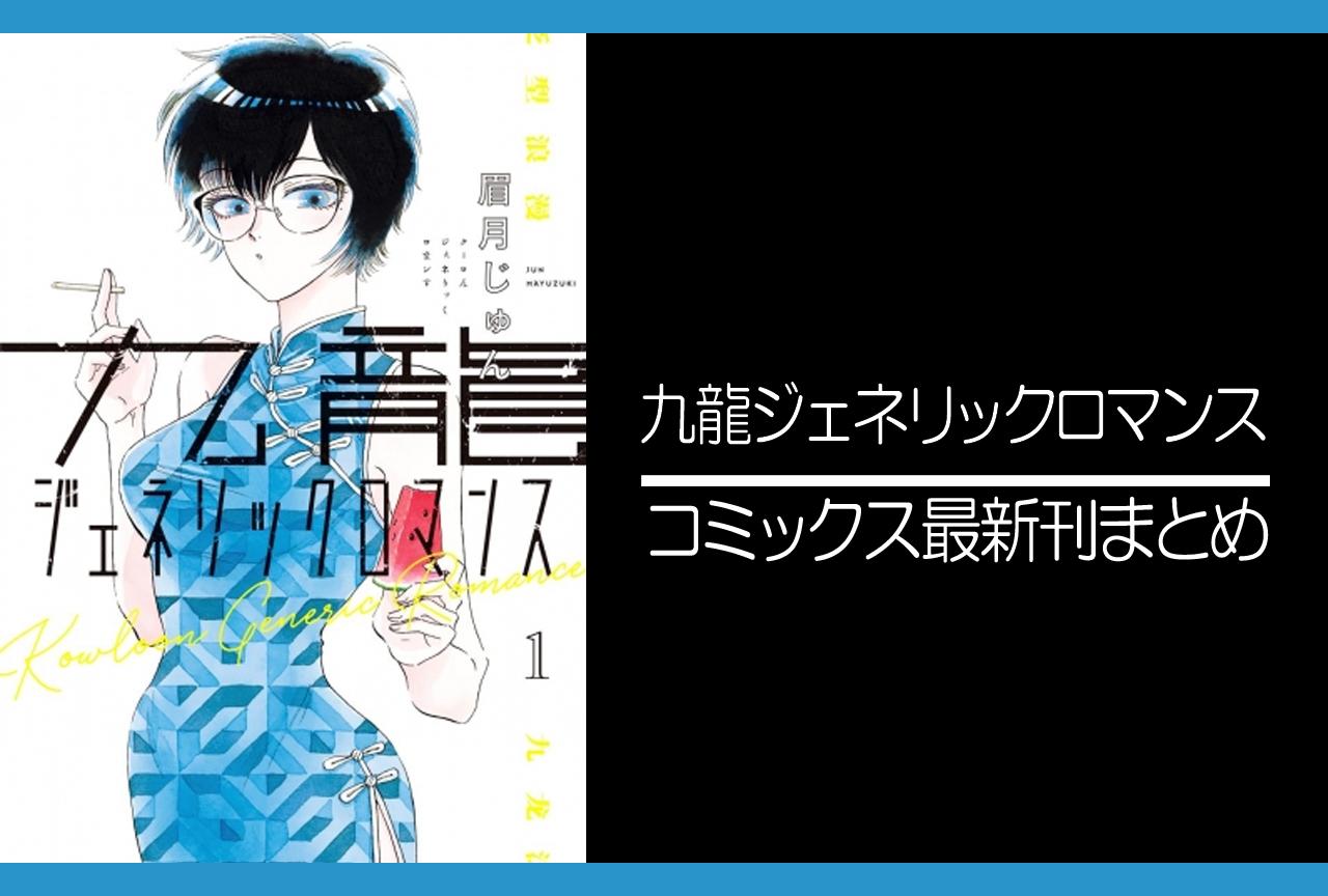 九龍ジェネリックロマンス|漫画最新刊(次は6巻)発売日まとめ