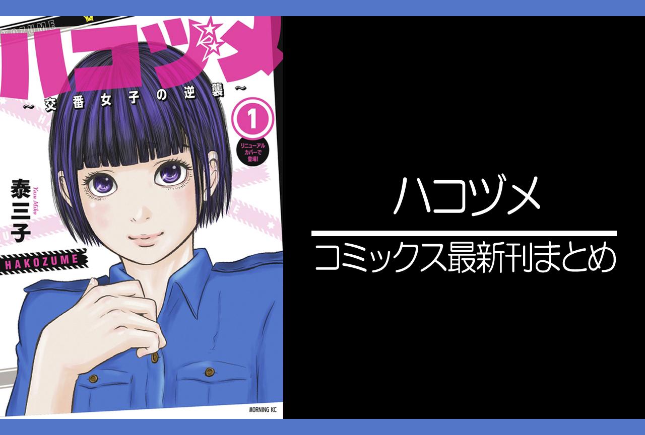 ハコヅメ|漫画最新刊(次は19巻)発売日まとめ