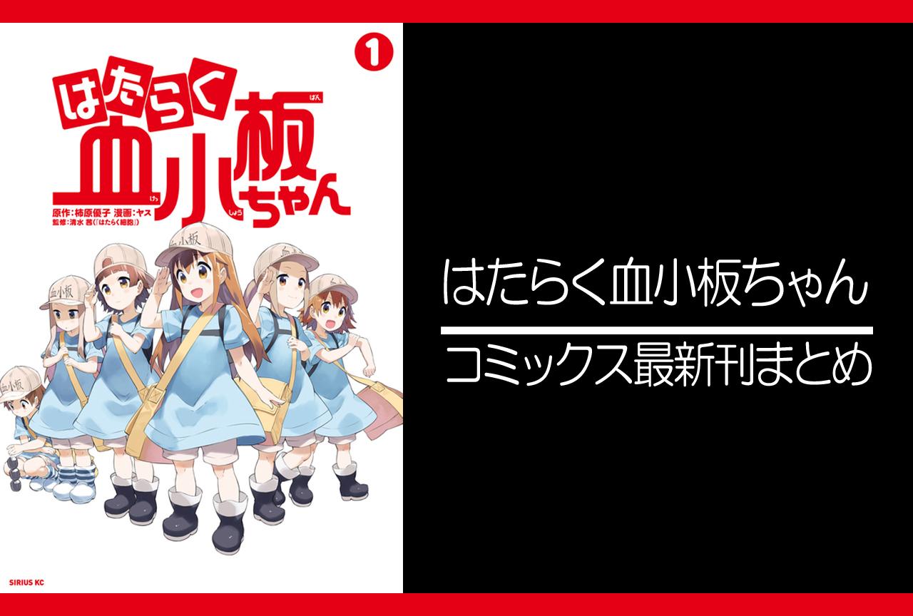 はたらく血小板ちゃん 漫画最新刊発売日まとめ【完結】
