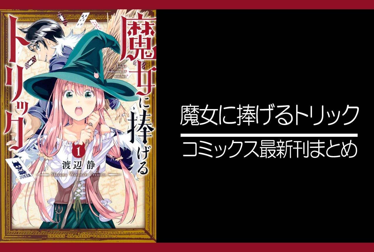 魔女に捧げるトリック|漫画最新刊(次は5巻)発売日まとめ
