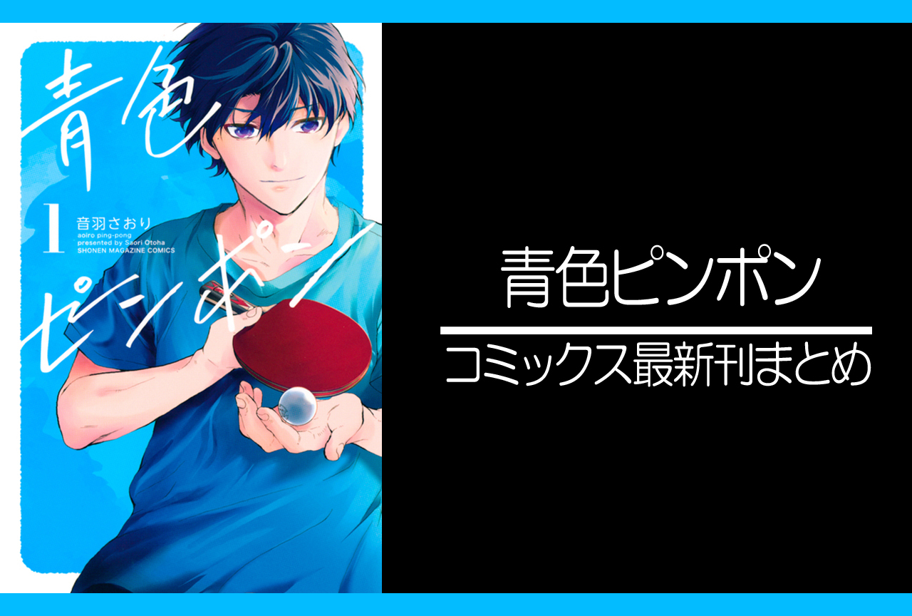 青色ピンポン|漫画最新刊(次は4巻)発売日まとめ