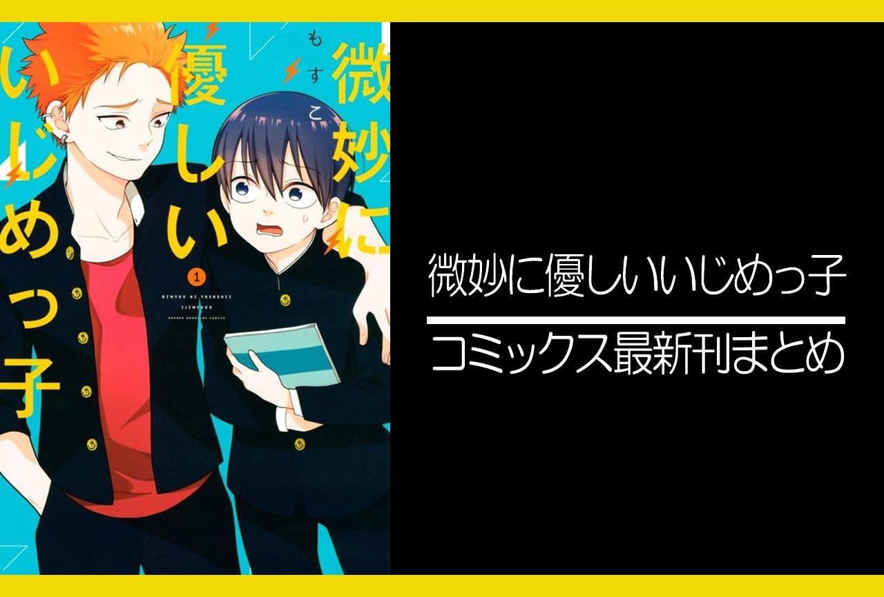 微妙に優しいいじめっ子 漫画最新刊 発売日まとめ【完結】