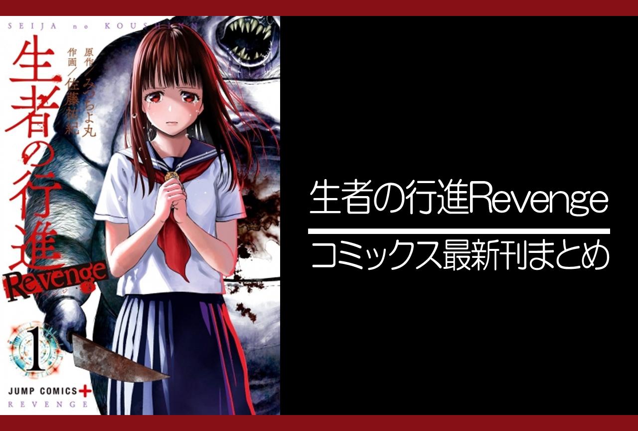 生者の行進Revenge|漫画最新刊(次は5巻)発売日まとめ