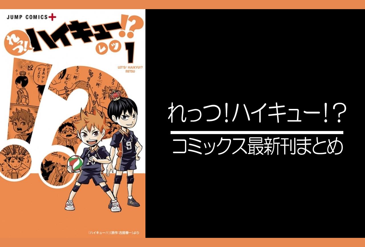 れっつ!ハイキュー!?|漫画最新刊(次は9巻)発売日まとめ