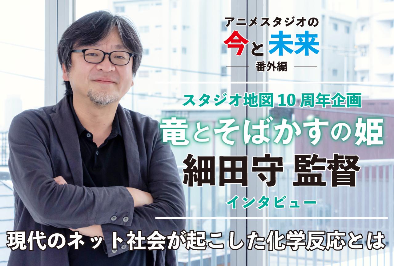 『竜とそばかすの姫』細田守インタビュー