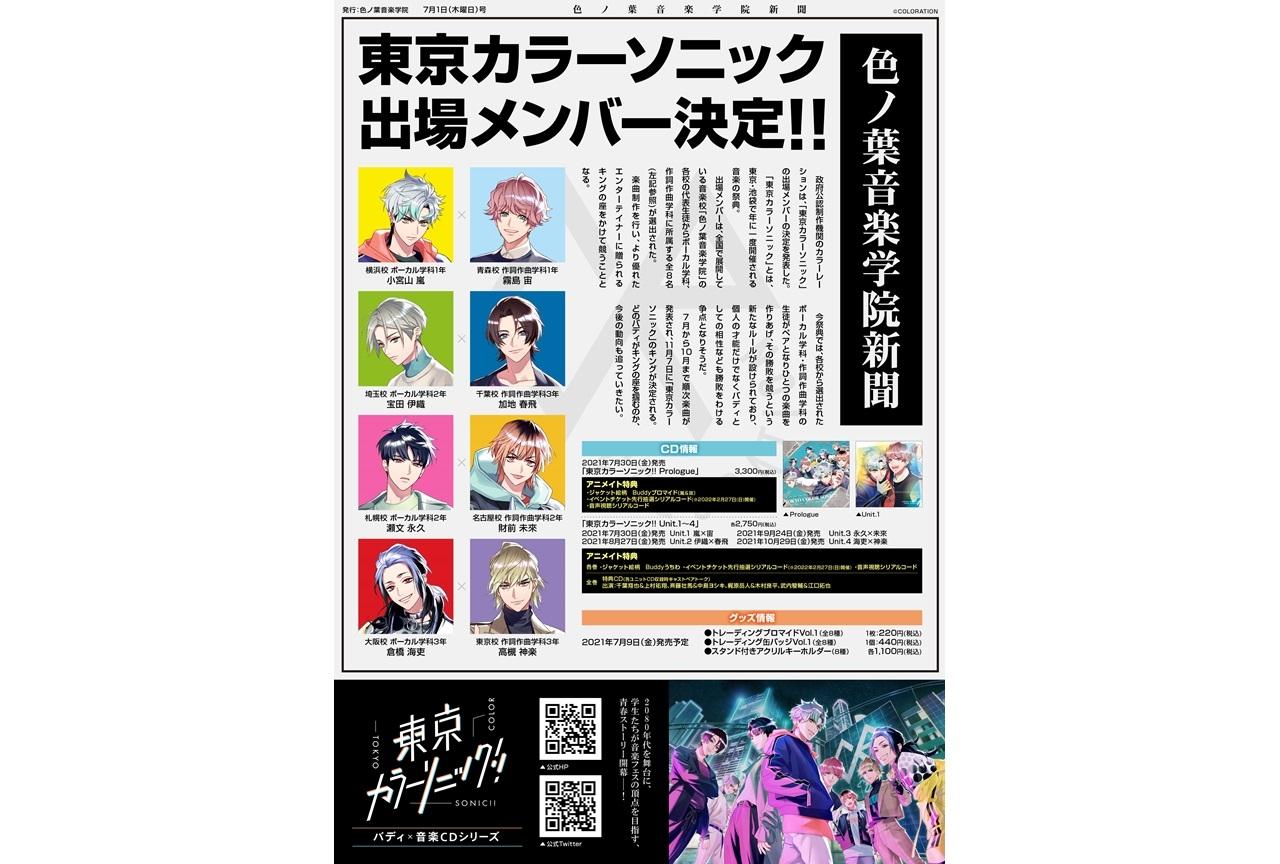 『東京カラーソニック!!』ニュース新聞がアニメイトにて公開