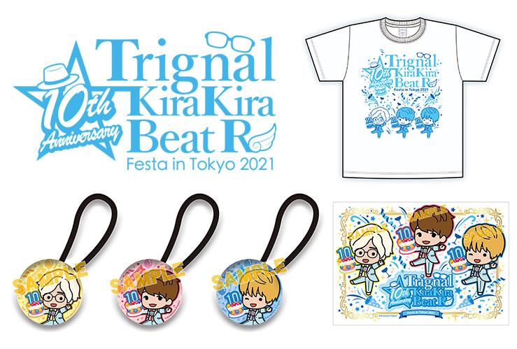 『Trignalのキラキラ☆ビートR』イベントグッズがアニメイト通販に登場