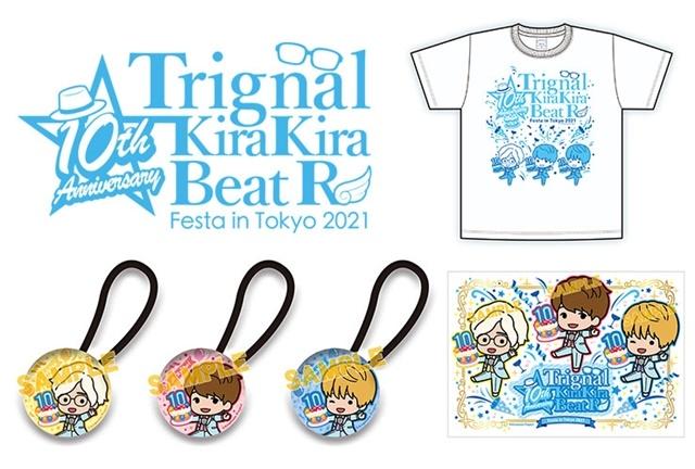 「Trignalのキラキラ☆ビートRフェスタ in東京2021~10th Anniversary~」のイベントグッズが登場! 缶バッジやアクリルキーホルダー、Tシャツ、フェイスタオルなどがラインナップ!-1