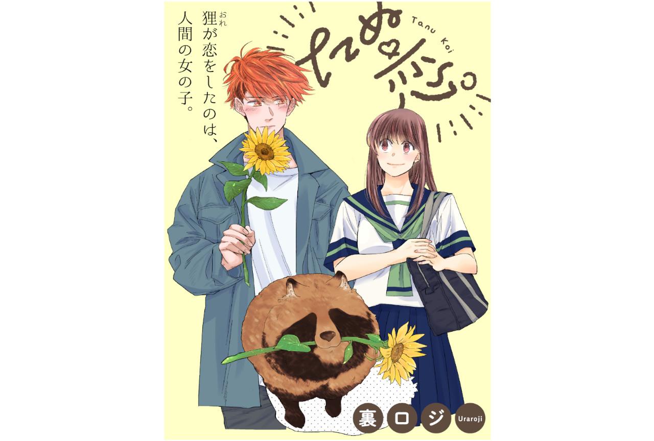 『たぬ恋。』がpixivコミックにて7月1日より連載開始!