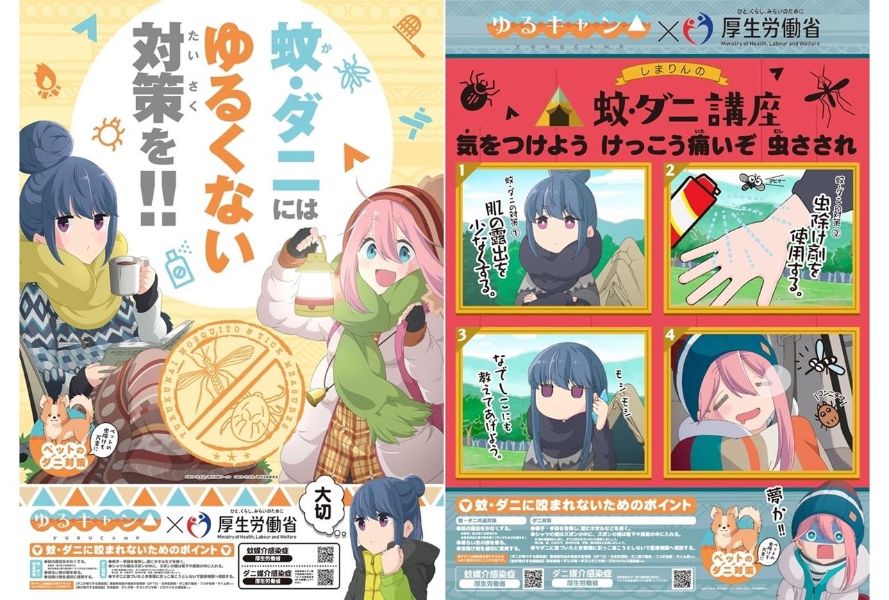 TVアニメ『ゆるキャン△』蚊・ダニ媒介感染症の予防啓発ポスターが公開