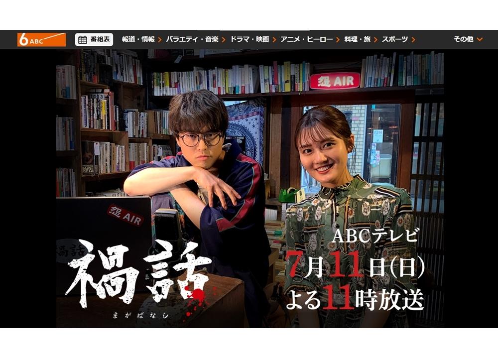 声優・入野自由が、7/11放送のSPドラマ『禍話』に出演決定!