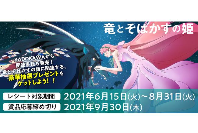 アニメ映画『竜とそばかすの姫』KADOKAWAアプリが期間限定仕様に