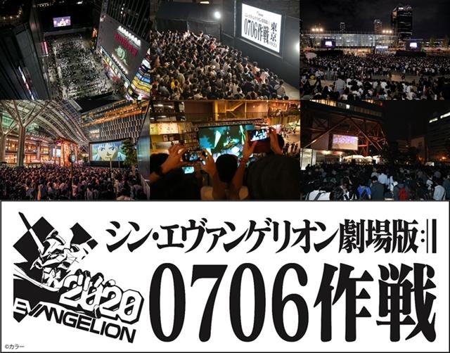 ▲2019年7⽉6⽇当時の0706作戦の模様。左上から時計回りで新宿・⽇⽐⾕・⼤阪・札幌・名古屋・博多