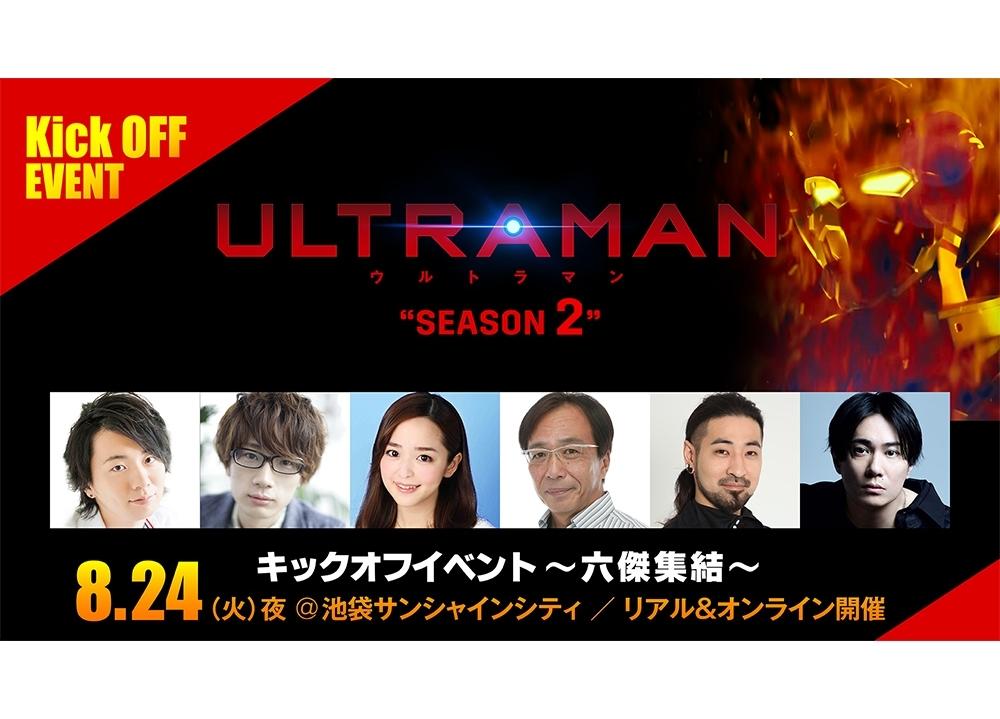 アニメ『ULTRAMAN』シーズン2キックオフイベントが8/24開催決定!