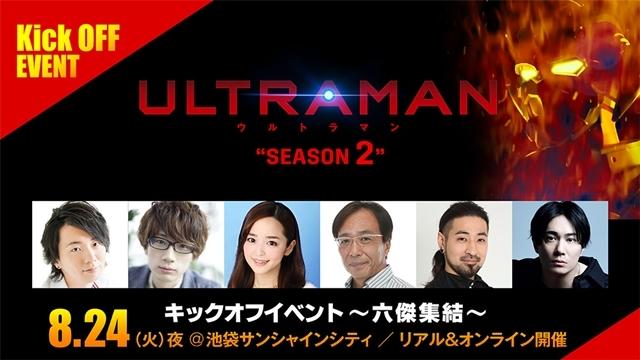 アニメ『ULTRAMAN』シーズン2キックオフイベントが8/24開催決定! 声優の木村良平さん・江口拓也さんら出演でトークショーや朗読劇を実施-1