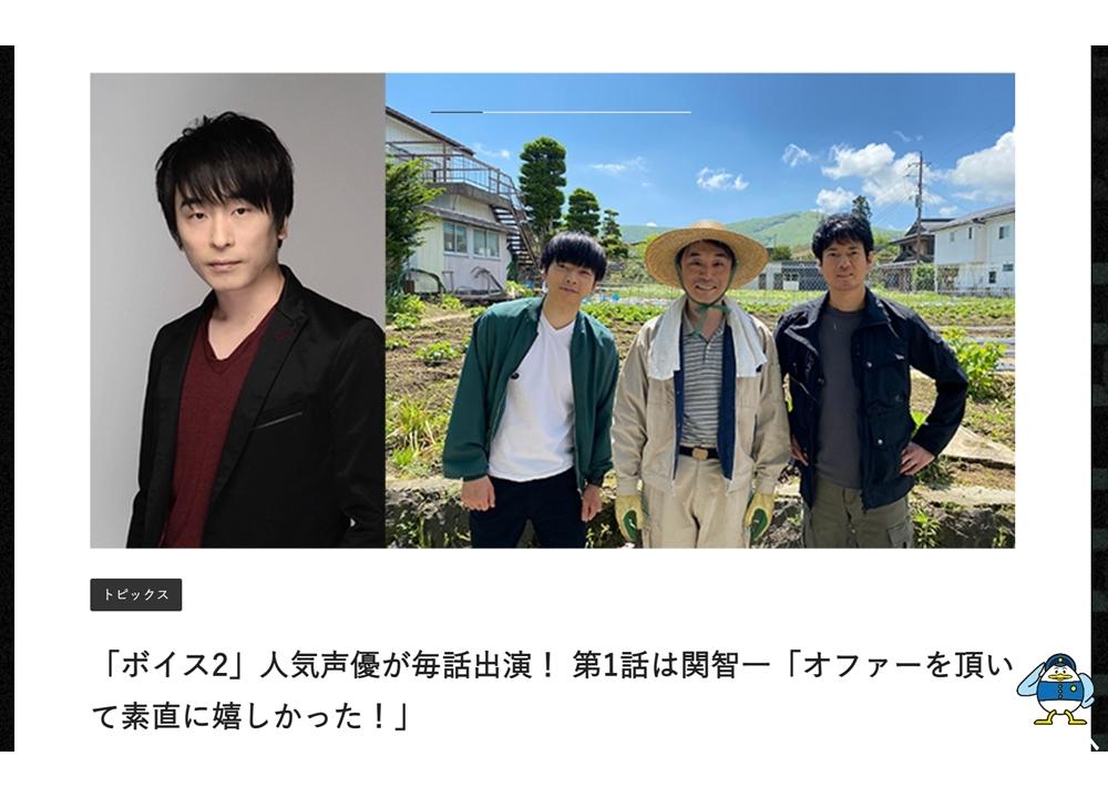 声優・関智一が新土曜ドラマ『ボイスⅡ』第1話(7/10)に出演!