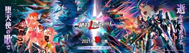 『劇場版マクロスΔ 絶対LIVE!!!!!!』&『劇場短編マクロスF 〜時の迷宮〜』2021年秋公開決定! 新たに7大情報解禁