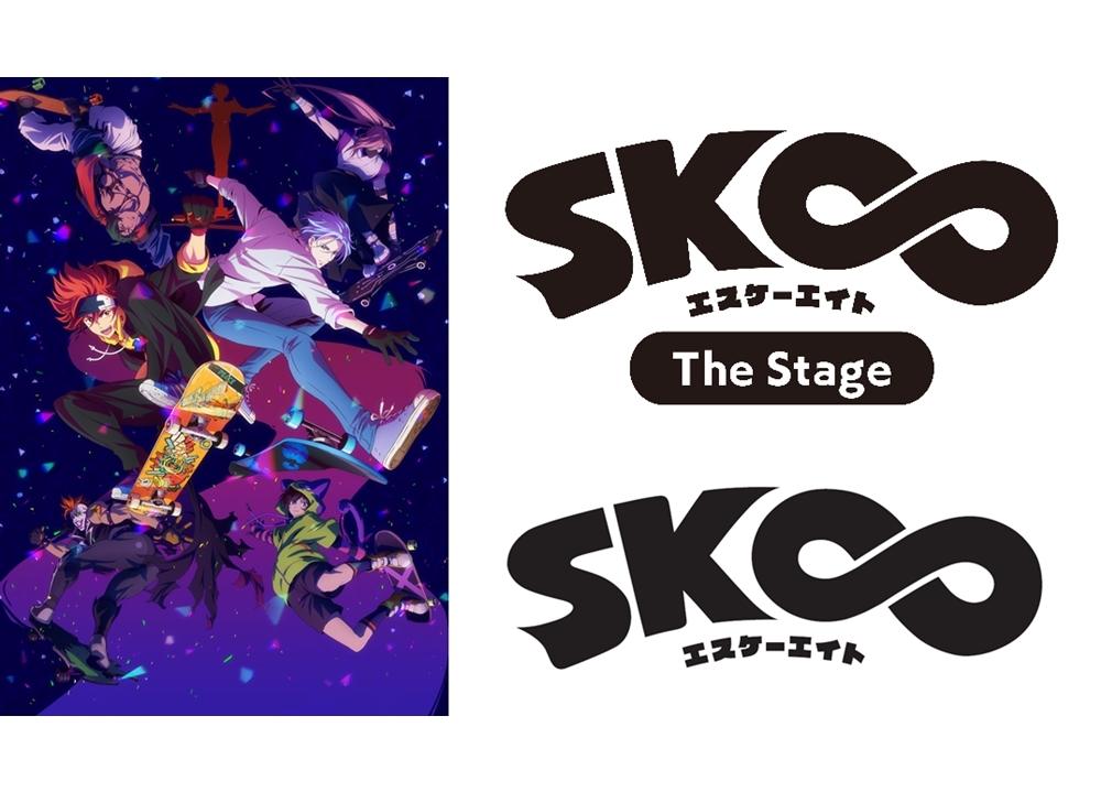 『SK∞ エスケーエイト』新作アニメプロジェクト始動&舞台化決定!