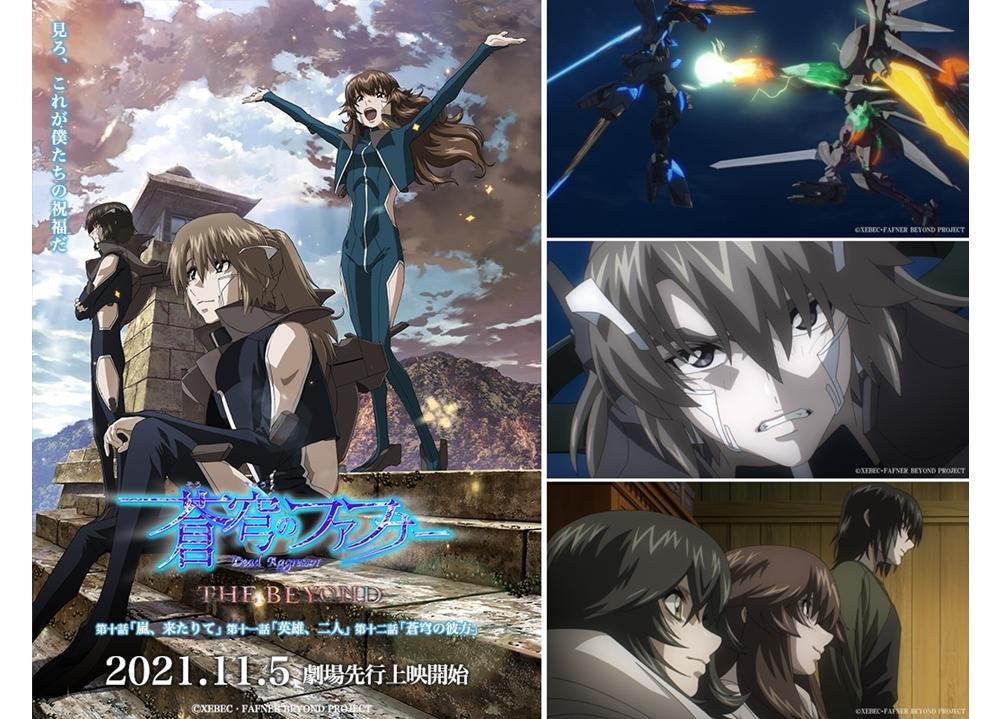 『蒼穹のファフナー THE BEYOND』第十~十二話が11/5より劇場先行上映決定!