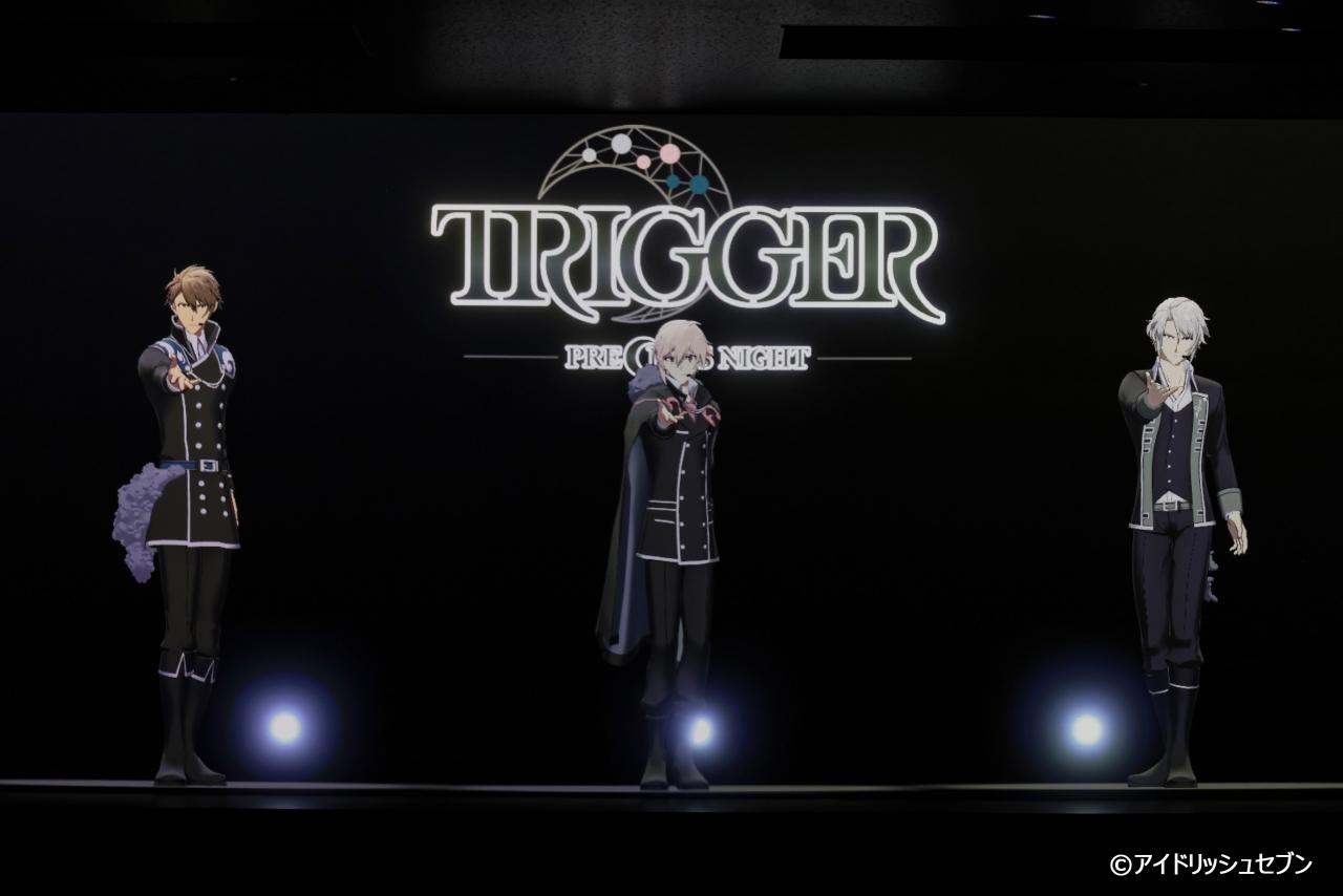 「TRIGGER PRECIOUS NIGHT」先行体験レポート