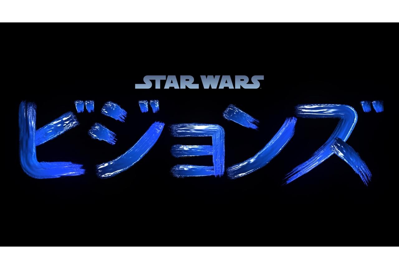 『スター・ウォーズ:ビジョンズ』にトリガーほか7つのアニメスタジオが参加
