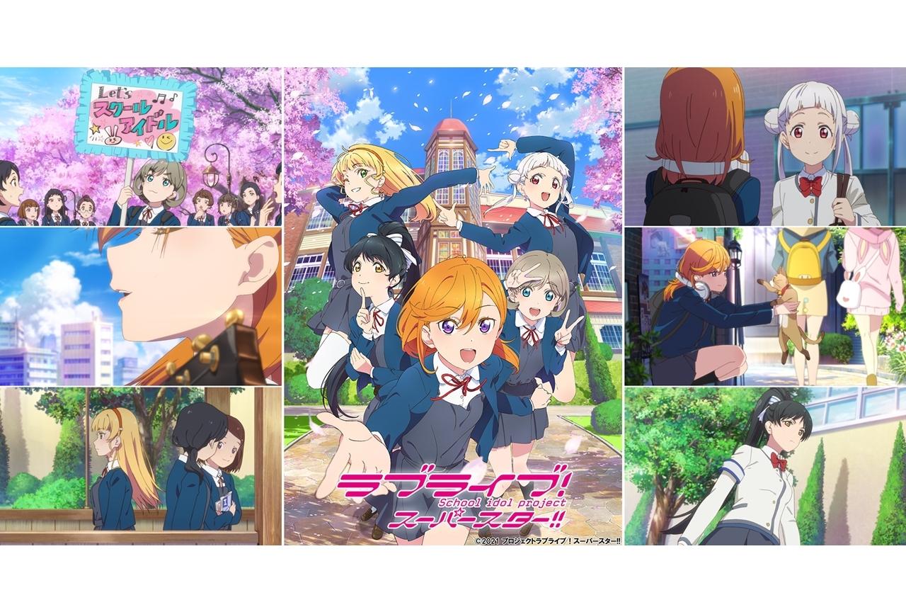 夏アニメ『ラブライブ!スーパースター!!』ロングバージョンPVが公開
