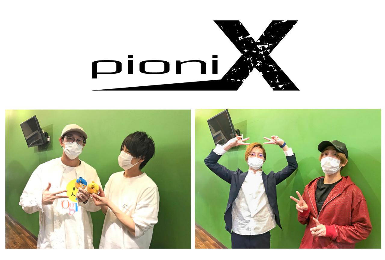 pioniX SEASONS「炎昼」より、インタビューが到着