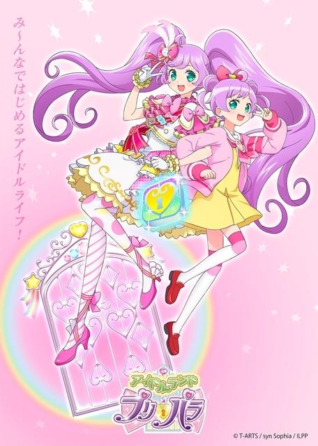 『アイドルランドプリパラ』アプリリリース延期発表、アニメ先行配信上映が8・9月に実施決定!