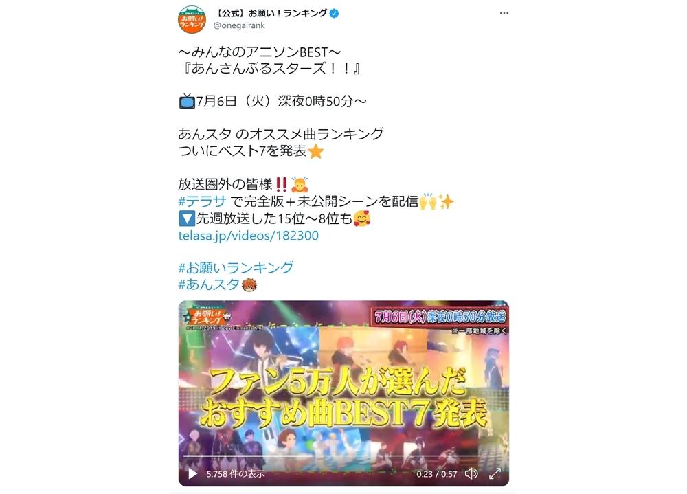 『あんスタ』オススメ曲ベスト7を7/6放送『お願い!ランキング』で発表!