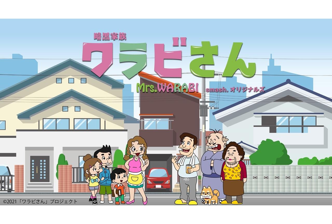 アニメ『暗黒家族 ワラビさん』メイキング映像&座談会映像が公開