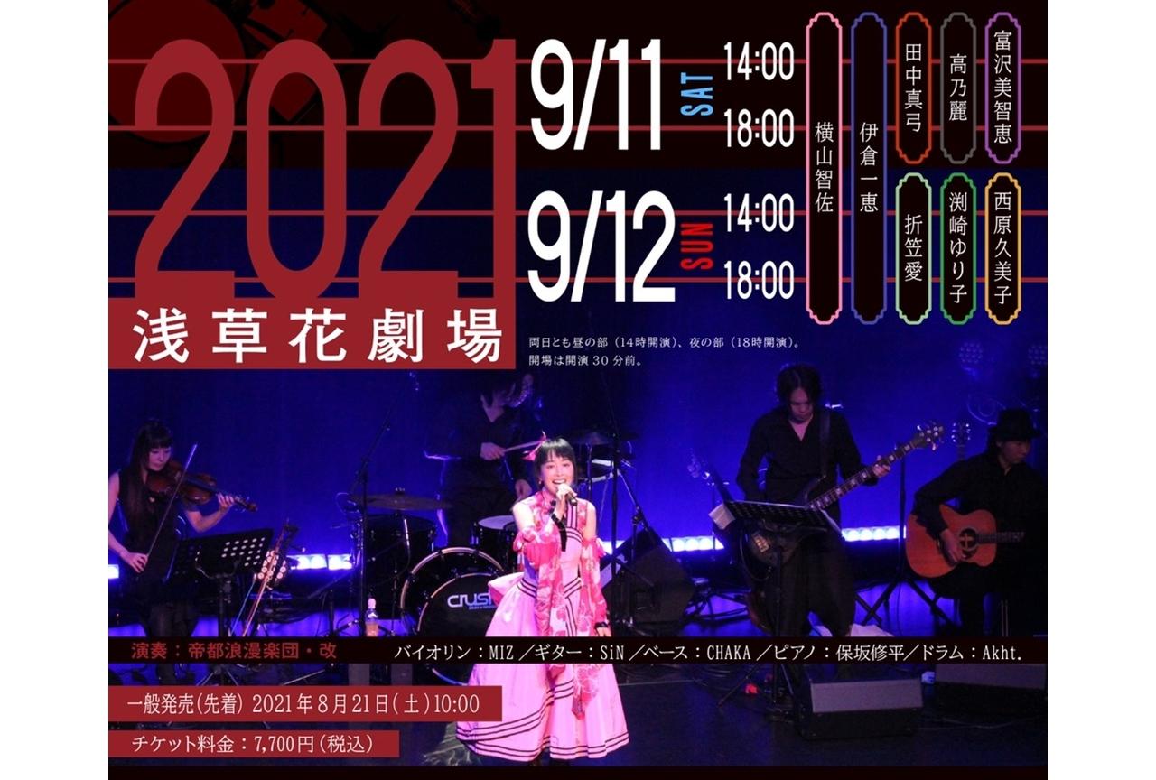 サクラ大戦アコースティック音楽会『25周年の集い』チケット受付開始!